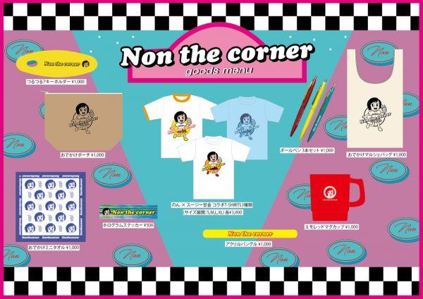 nonthecornergoods-small