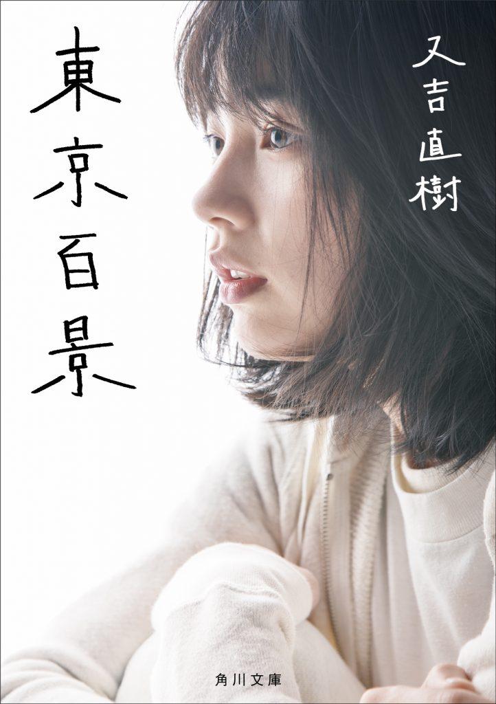 tokyo100kei_coverA_fix_0308