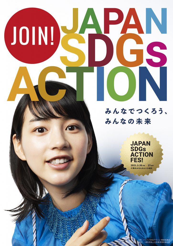 SDGs_画像_