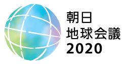 地球会議2020(ヨコ大C)