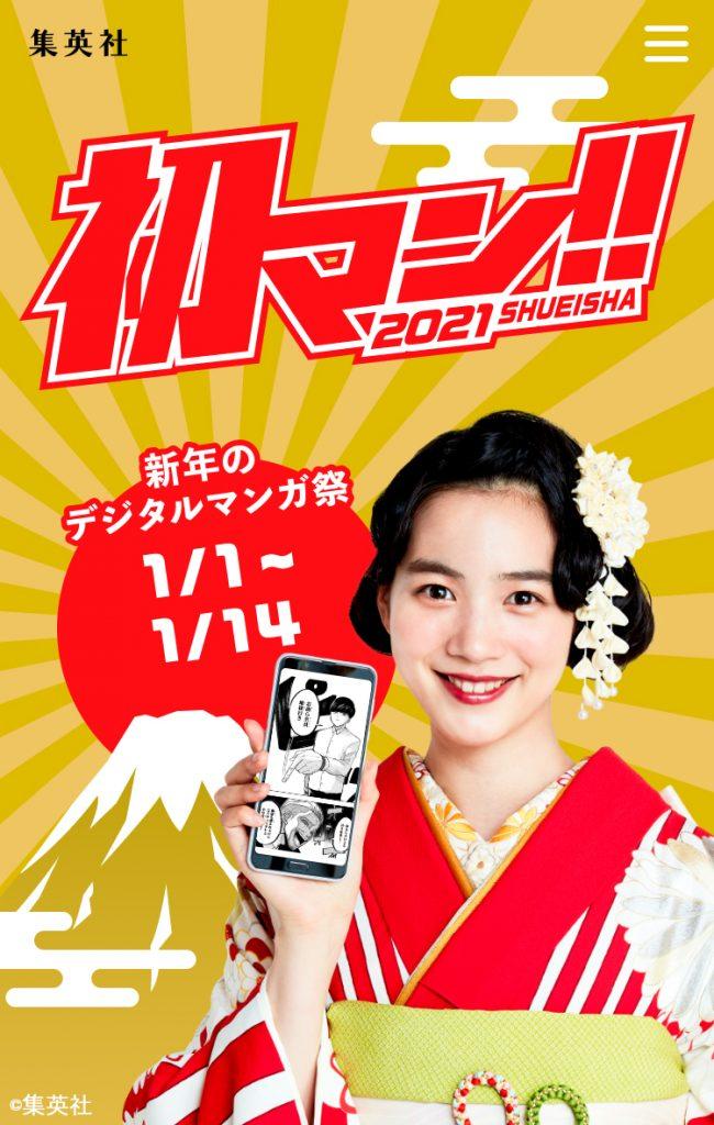 初マン2021_TOP