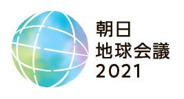 朝日地球会議ロゴ2021ヨコ3